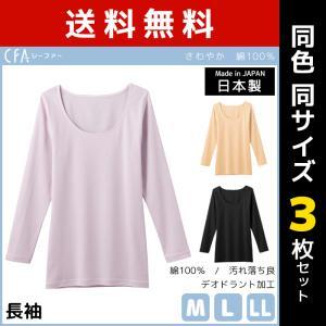 【送料無料】3枚セット インナー レディース 長袖 肌着 インナーシャツ レディースインナー長袖 女...