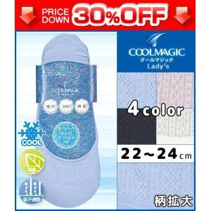 商品番号:CGF511  30%OFF COOLMAGIC クールマジック レディースソックス フッ...