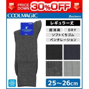 商品番号:CGH003  COOLMAGIC クールマジック ビジネス メンズソックス レギュラー丈...