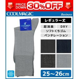商品番号:CGH004  COOLMAGIC クールマジック ビジネス メンズソックス レギュラー丈...