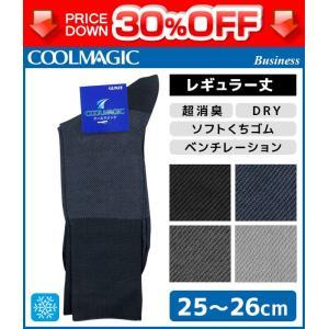 商品番号:CGH006  COOLMAGIC クールマジック ビジネス メンズソックス レギュラー丈...