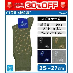 商品番号:CGH026  COOLMAGIC クールマジック カジュアル メンズソックス レギュラー...