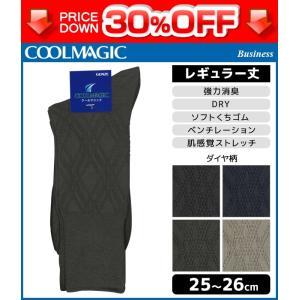 商品番号:CGK011  COOLMAGIC クールマジック ビジネス メンズソックス レギュラー丈...