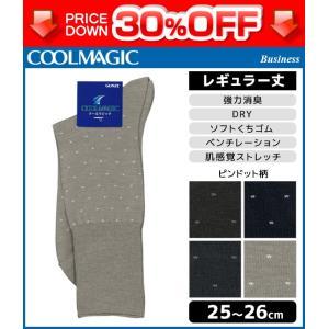 商品番号:CGK012  COOLMAGIC クールマジック ビジネス メンズソックス ショート丈 ...