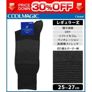 商品番号:CGK034  COOLMAGIC クールマジック カジュアル メンズソックス レギュラー...