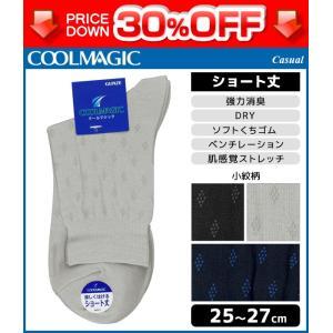 商品番号:CGK037  COOLMAGIC クールマジック カジュアル メンズソックス ショート丈...