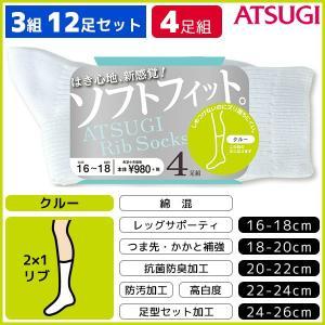 商品番号:CS50084  3組セット 計12枚 ATSUGI Rib Socks アツギリブソック...
