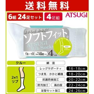 6組セット 計24枚 ATSUGI Rib Socks アツギリブソックス キッズソックス クルー丈...