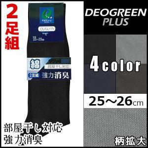 商品番号:DED024  DEOGREEN PLUS デオグリーンプラス メンズソックス 2足組 ク...