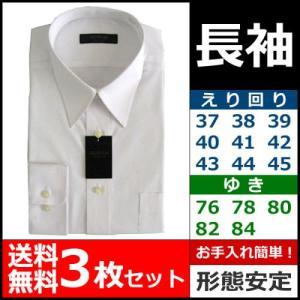 3枚セット ワイシャツ Yシャツ カッターシャツ 白ワイシャツ ビジネスシャツ メンズ 長袖 形状記...