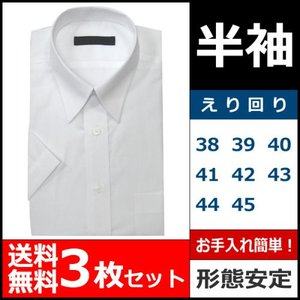 3枚セット 紳士 形状安定 半袖ワイシャツ カッターシャツ ホワイト 白ワイシャツ 学生 メンズ 結...