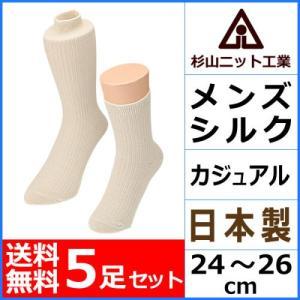 商品番号:EM0181-SET  送料無料5足セット 杉山ニット工業 EMソックス シルクカジュアル...