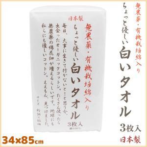 商品番号:FC024900  林タオル オーガニックコットン パックシリーズ フェイスタオル 3枚組...