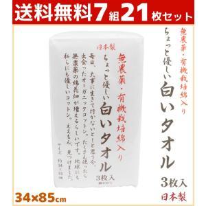商品番号:FC024900-SET  送料無料7組セット 林タオル オーガニックコットン パックシリ...