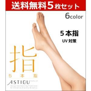 送料無料5枚セット ASTIGU アスティーグ 指 5本指 アツギ ATSUGI パンティストッキング パンスト FP1050-SET