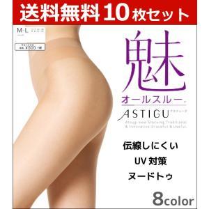 送料無料10枚セット ASTIGU アスティーグ 魅 素肌感 オールスルー アツギ ATSUGI パンティストッキング パンスト FP5930-SET