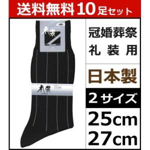 商品番号:G807-SET  送料無料10枚セット グンゼ GUNZE 礼装用 メンズソックス ブラ...