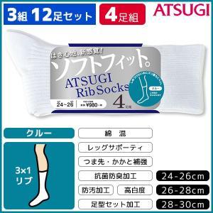 商品番号:GC50084  3組セット 計12枚 ATSUGI Rib Socks アツギリブソック...