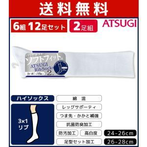 商品番号:GK58082-SET  送料無料6組セット 計12枚 ATSUGI Rib Socks ...