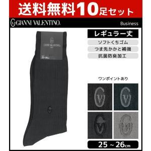 商品番号:GVH001-SET  送料無料10枚セット GIANNI VALENTINO バレンチノ...