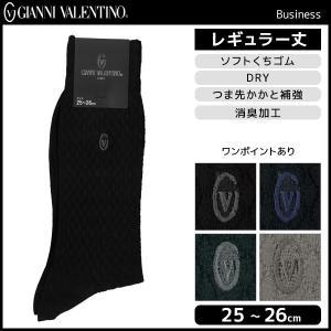 商品番号:GVK003  GIANNI VALENTINO バレンチノ ビジネス メンズソックス レ...