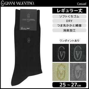 商品番号:GVK011  GIANNI VALENTINO バレンチノ カジュアル メンズソックス ...