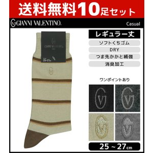 商品番号:GVK013-SET  送料無料10枚セット GIANNI VALENTINO バレンチノ...