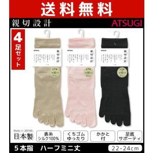商品番号:JSS3163-SET  送料無料4枚セット 親切設計 5本指 表糸シルク100% レディ...