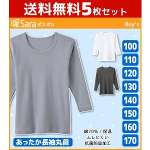 【送料無料】5枚セット キッズインナー インナーtシャツ ジュニア インナーシャツ 子供 キッズ イ...