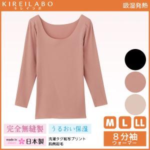 商品番号:KL9846  KIREILABO キレイラボ 完全無縫製 吸湿発熱 8分袖インナー 長袖...