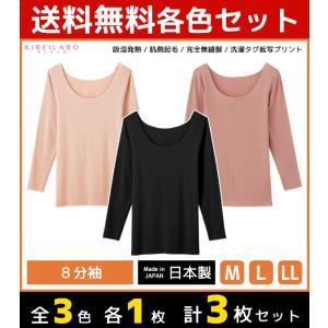 商品番号:KL9846-SET2  3色1枚ずつ 送料無料3枚セット KIREILABO キレイラボ...
