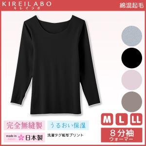 商品番号:KL9946  KIREILABO キレイラボ 完全無縫製 厚手 綿混起毛 8分袖インナー...
