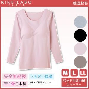 商品番号:KL9959  KIREILABO キレイラボ 完全無縫製 厚手 綿混起毛 パッド付き8分...