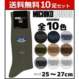 商品番号:KM0108-SET  送料無料10枚セット MICHIKO LONDON ミチコロンドン...