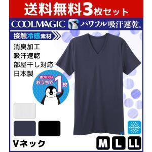 3枚セット 肌着 メンズ インナー 紳士肌着 半袖 vネック Tシャツ 冷感インナー 涼しい 夏 クール グンゼ GUNZE クールマジック  COOLMAGICの画像