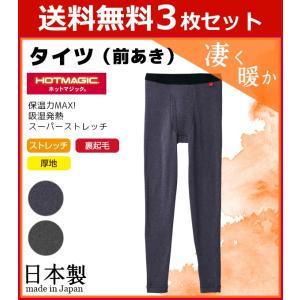 【送料無料】3枚セット ステテコ メンズ メンズステテコ あったかインナー ズボン下 暖かい タイツ...