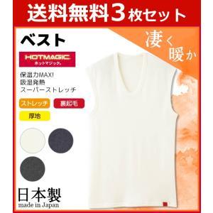 【送料無料】3枚セット インナーシャツ メンズ ノースリーブシャツ ヒートインナー 防寒インナー ホ...