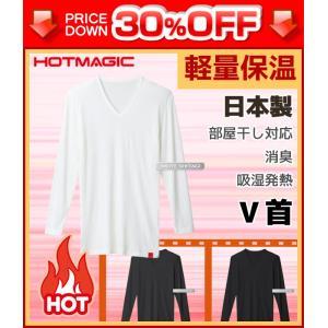 30%OFF HOTMAGIC ホットマジック Vネック9分袖Tシャツ グンゼ 訳あり 温感 ヒートテック