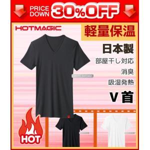 30%OFF HOTMAGIC ホットマジック VネックTシャツ グンゼ 訳あり 温感 ヒートテック