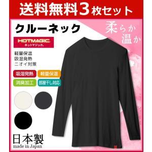 【送料無料】3枚セット インナー メンズ 肌着 あったかインナー ヒートインナー 防寒インナー  H...