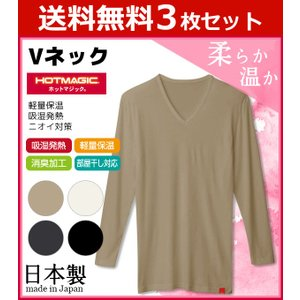 【送料無料】3枚セット インナー メンズ 暖かい あったかインナー  ヒートインナー 防寒 tシャツ...