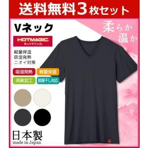3枚セット HOTMAGIC ホットマジック VネックTシャツ グンゼ 日本製 温感 ヒートテック ...