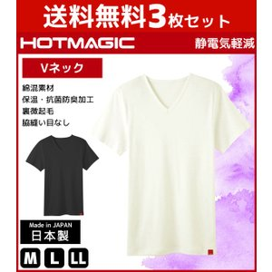 3枚セット HOTMAGIC ホットマジック 静電気軽減 VネックTシャツ 半袖V首 グンゼ GUN...