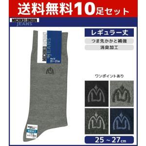商品番号:MJK003-SET  送料無料10枚セット MICHIKO LONDON JEANS ミ...