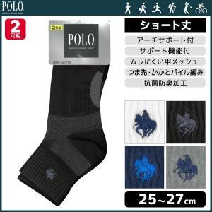 商品番号:PBH202  POLO ポロ スポーツ メンズソックス 2足組 ショート丈 グンゼ GU...