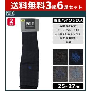 商品番号:PBH212-SET  送料無料3組セット POLO ポロ ビジネス メンズソックス 2足...