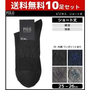 商品番号:PBK031-SET  送料無料10枚セット POLO ポロ ビジネス メンズソックス シ...