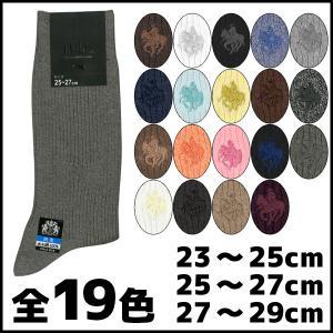 商品番号:PL0122  POLO メンズソックス レギュラー丈 グンゼ GUNZE | 23cm ...