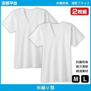 商品番号:RC2415A-C  シーズン涼感平台 抗菌防臭 速乾フライス VネックTシャツ 半袖V首...