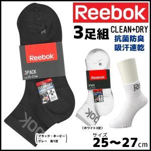 Reebok リーボック メンズソックス 3足組 ショート丈 グンゼ くつした くつ下 靴下 RED002